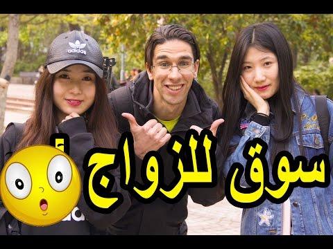 مغربي في سوق للزواج ! thumbnail
