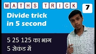 Maths trick part 7 | Divide maths trick | 5,25,125 divide trick in 5 second
