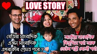Atanu da, Nitumoni da, Zarir da হ'তে জেক দিছিল ?Ritushmin Sharma and Rosy Sharma Love Story 💖
