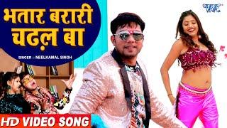 #VIDEO | Neelkamal Singh | Bhatar Barari Chadhal Ba | Shilpi Raj | Feat Rani | Bhojpuri Song 2021