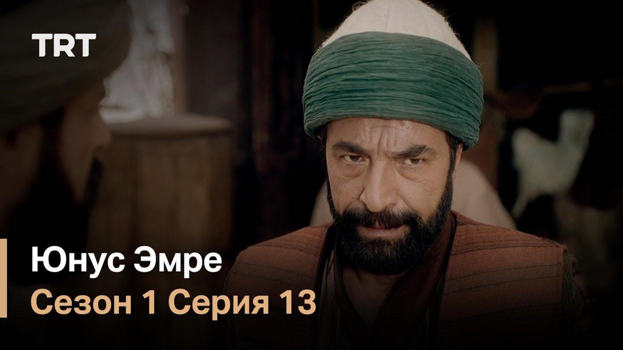 Юнус Эмре - Путь любви - Сезон 1 Серия 13