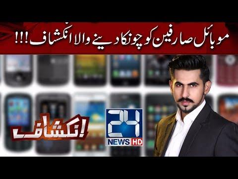 Exposed mobile mafia | Inkashaf | 24 News HD | 15 July 2017