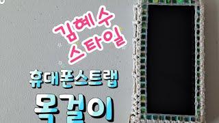 휴대폰스트랩 목걸이!핸드폰케이스 김혜수스타일