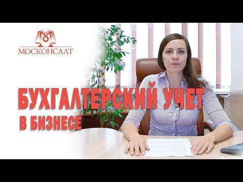 Регистрацией компании и бухгалтерское сопровождение при ликвидации компании