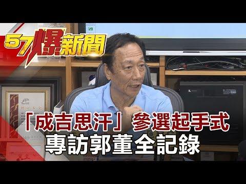 「成吉思汗」參選起手式 專訪郭董全記錄《57爆新聞》網路獨播版
