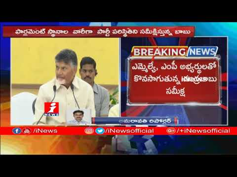 Image result for chandrababu reviews on conduct of elections in ap with his MLA MP candidates