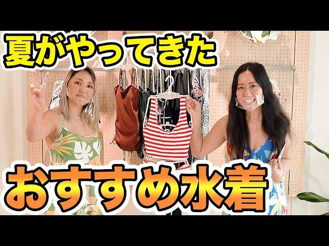 夏がやってきた春夏ROXYおすすめ水着【LOOK BOOK】