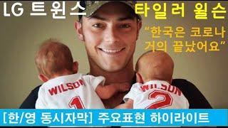 [한/영 동시자막] LG트윈스 타일러 윌슨 (feat.…