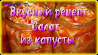 Вкусный рецепт салата из  капусты на зиму