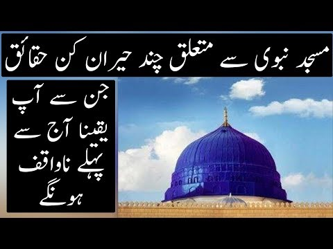 Some Amazing Facts You Didn't Know About Masjid E Nabvi | Hindi / Urdu