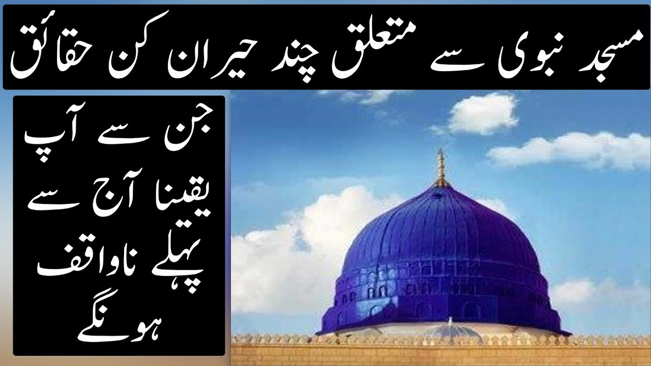 Some Amazing Facts You Didn T Know About Masjid E Nabvi Hindi