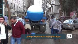 مصر العربية | الجيزة تدفع بسيارات مياه مجانية للمواطنين