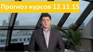 Аналитика форекс на сегодня от Владимира Чернова 12 11 2015 прогнозы по рынку Форекс на сегодня