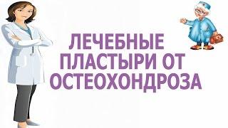 Лечебные пластыри от остеохондроза, Лечебный пластырь от остеохондроза(Лечебные пластыри от остеохондроза:Перцовый пластырь, Пластырь с НПВП, Отраженное тепло, Лечебные пластыри..., 2014-12-08T10:06:40.000Z)