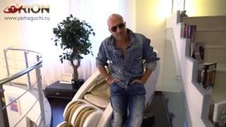 Отзыв Дмитрия Нагиева о массажном кресле Yamaguchi Orion, японское массажное кресло