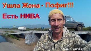 НИВА не Жена, НИВА НАВСЕГДА. Бросила Жена через Сибирь на старой НИВЕ LADA 4x4