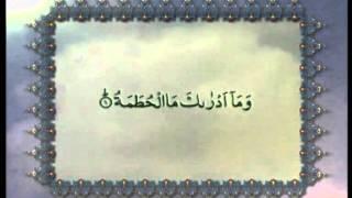 Surah Al-Humazah (Chapter 104) with Urdu translation, Tilawat Holy Quran, Islam Ahmadiyya