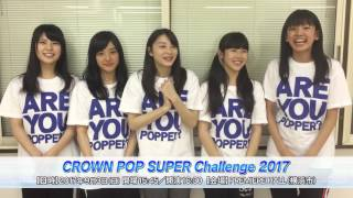 「CROWN POP SUPER Challenge 2017」開催決定! 【日時】2017年9月3日(...