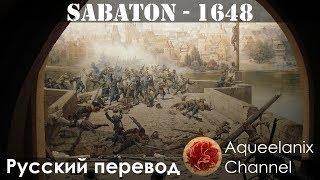 Sabaton - 1648 - Русский перевод   Субтитры