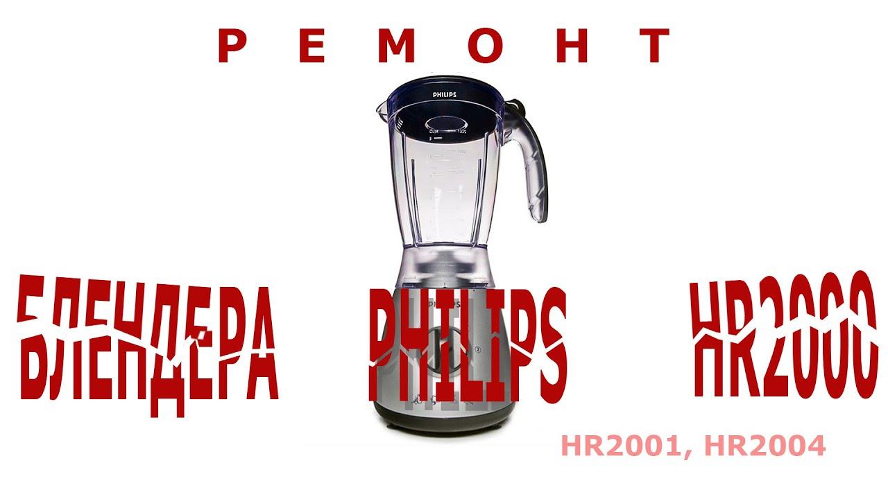 Ремонт блендера PHILIPS HR2000 (2001, 2004 )