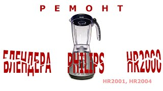 Ремонт блендера PHILIPS HR2000…