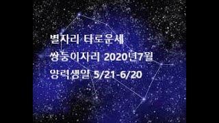 별자리 타로운세: 쌍둥이자리 2020년 7월 운세