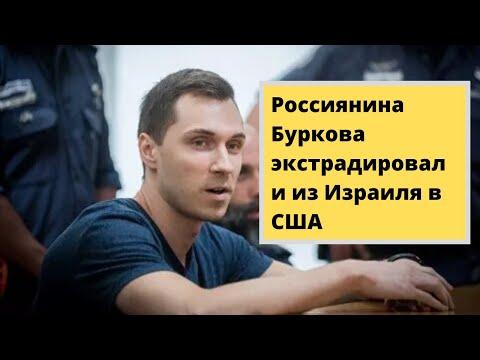 Россиянина Буркова экстрадировали из Израиля в США!