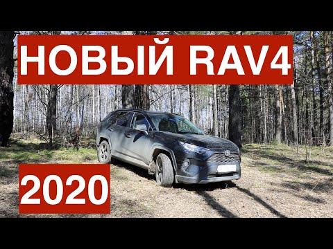 Новый Тойота RAV4 2020г Стоит покупать?Обзор отзыв реального владельца