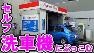 セルフ洗車機を使う(Automatic Car Wash Machine) thumbnail