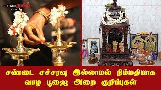 Poojai Room Tips   சண்டை சச்சரவு இல்லாமல் நிம்மதியாக வாழ பூஜை அறை குறிப்புகள்