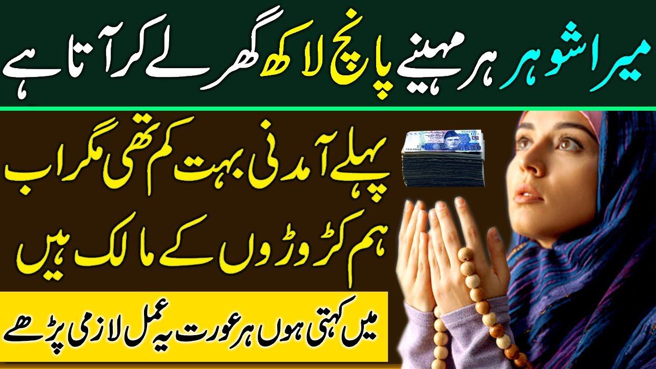 Dolat Mein Achanak Izafa Hone Ka Amal | Best Wazifa For Increase Income