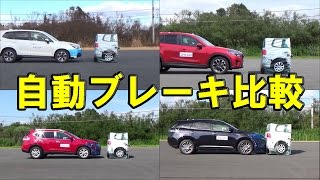 【フォレスター、CX-5、エクストレイル、ハリアー】自動ブレーキテスト一斉比較