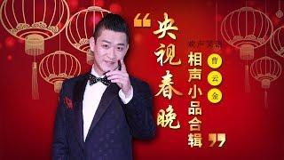 欢声笑语·春晚笑星作品集锦:曹云金 | CCTV春晚