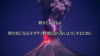 Fall Out Boy - Young Volcanoes 日本語訳