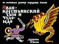 Иван крестьянский сын и Чудо Юдо аудио сказка Аудиосказки Сказки Сказки на ночь mp3