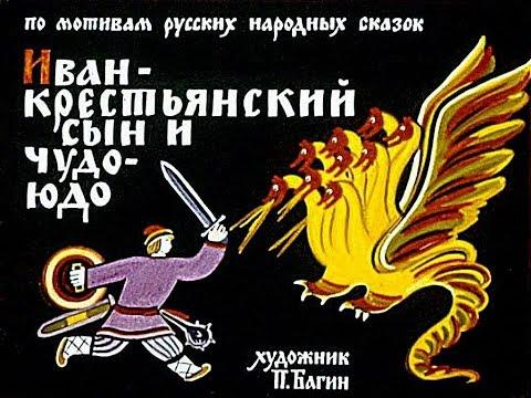 Иван - крестьянский сын и Чудо-Юдо аудио сказка: Аудиосказки - Сказки - Сказки на ночь