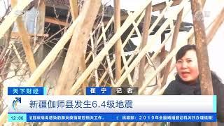[天下财经]新疆伽师县发生6.4级地震| CCTV财经