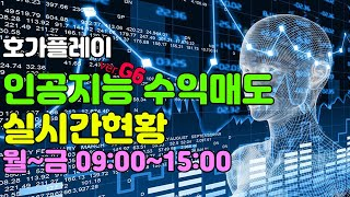 20210618 실시간Hot 주식거래종목40위 &…
