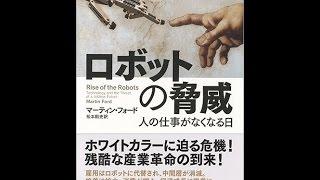 【紹介】ロボットの脅威 人の仕事がなくなる日 (マーティン・フォード,松本 剛史)