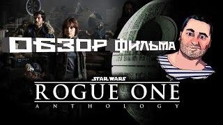 ОБЗОР фильма ИЗГОЙ ОДИН. Звездные войны: истории/Rogue One: A Star Wars Story