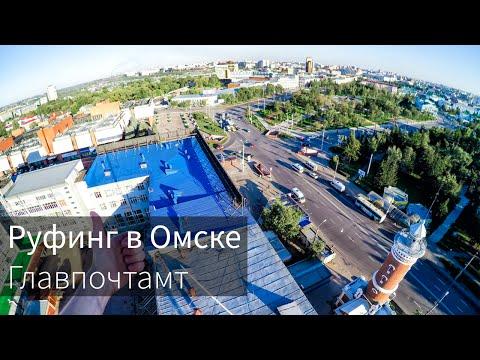 Руфинг в Омске 2K | Главпочтамт