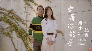 【大首播】袁小迪 Feat.麗蓉《牽著你的手》官方完整版MV (三立五點檔一家人片尾金曲)