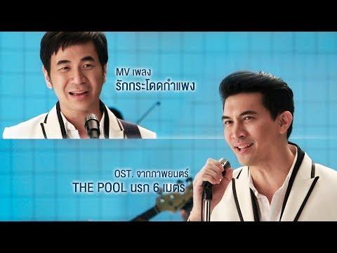 เพลง รักกระโดดกำแพง ประกอบ The Pool นรก 6 เมตร