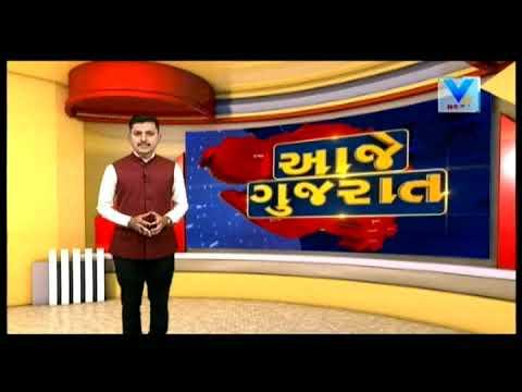Aaje Gujarat(આજે ગુજરાત) | 16th November'17 | Vtv News