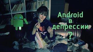 видео Что делать, если Android тормозит? Как правильно установить приложение на Android?
