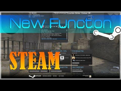 Новая функция Steam (пошаговая инструкция)