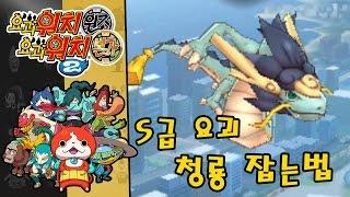 요괴워치2 원조 본가 신정보 & 공략 - S랭크 요괴 청룡 잡는법 [부스팅TV] (3DS / Yo-kai Watch 2)