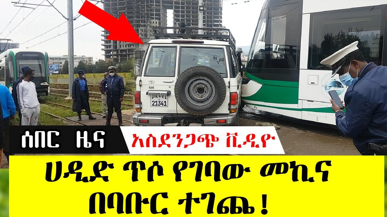 What happened at CMC Square, Addis Ababa?