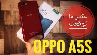 Oppo A5S - الكلام غير الحقيقه