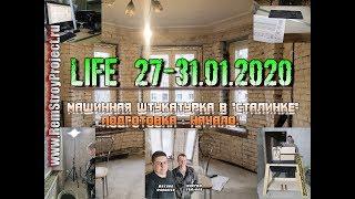 Машинная штукатурка - начало - подготовка плоскостей квартиры 27.1.2020